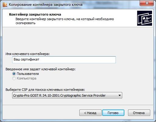 Копирование контейнера закрытого ключа эцп