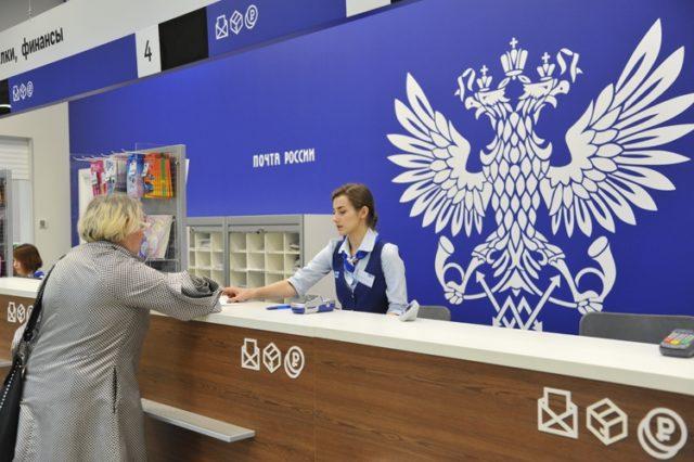 ПЭП Почты России