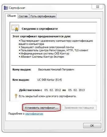 Установка эцп в реестр