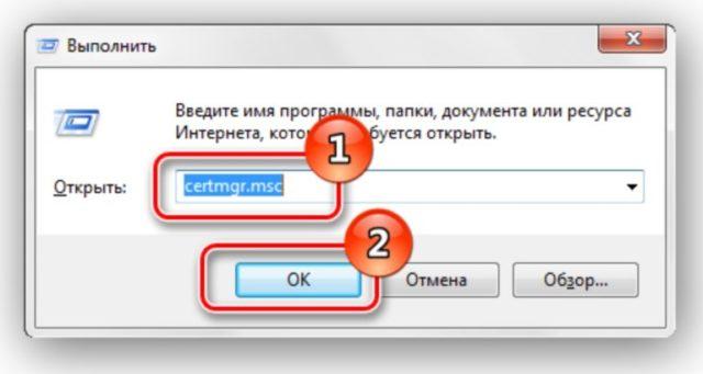 Просмотр Сертиф. эцп в хранилище