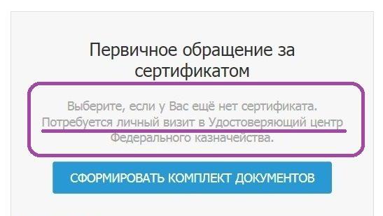 ЭЦП для Казначейства
