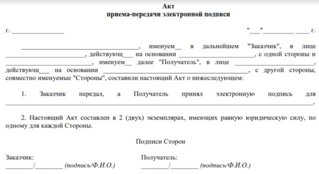 Образец Акта приема-передачи ЭЦП