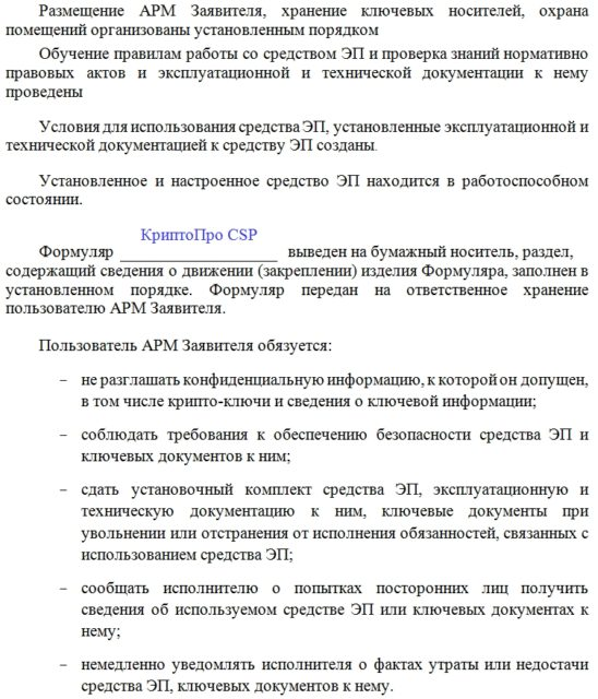 Информация про ЭЦП в Акте