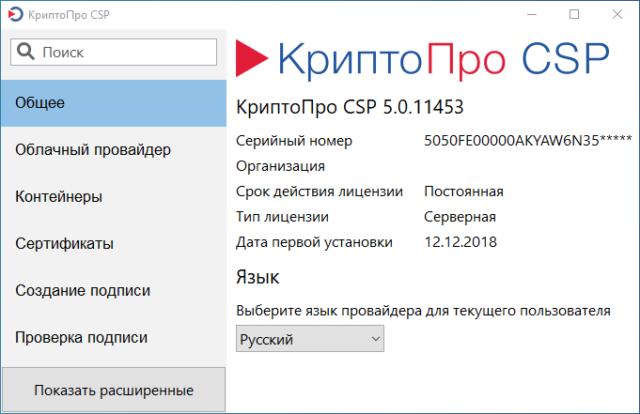 Программа КриптоПро