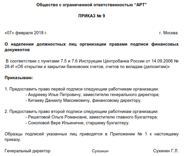 Образец приказа на право подписи финансовых документов