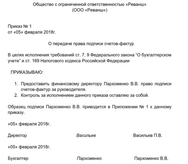 Образец приказа о праве подписи счетов-фактур