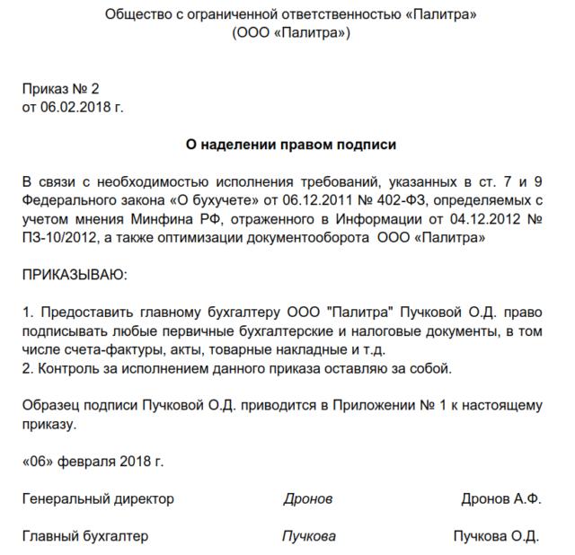 Образец приказа на право подписи главного бухгалтера
