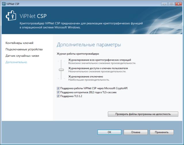 Программное обеспечение ViPNet CSP