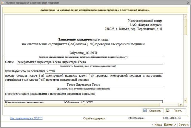 Образец заявления на получение квалифицированного Сертификата ЭЦП