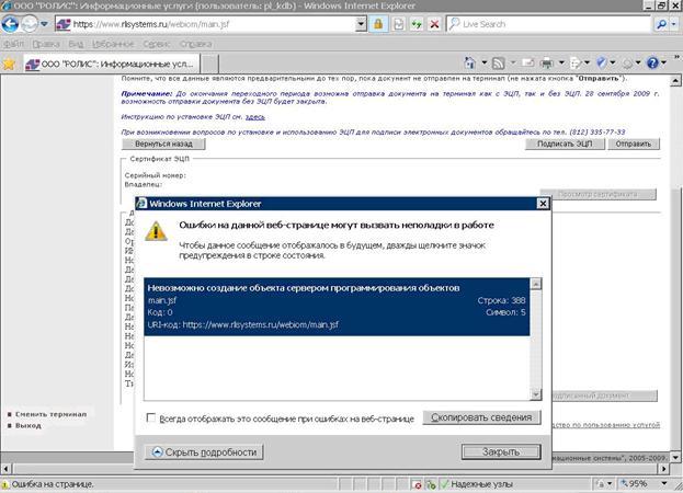 ошибка«Невозможно создание объекта сервером программирования объектов ЭЦП»
