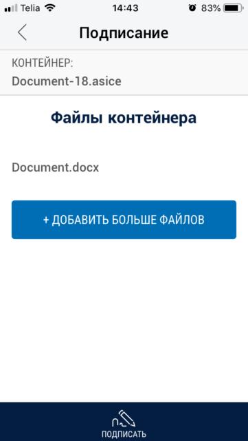 Подписание файла мобильной подписью