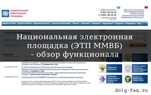 ЭЦП для Национальной электронной площадки
