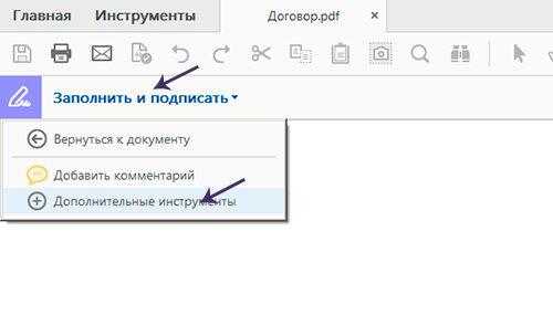 Дополнительные документф для подписи