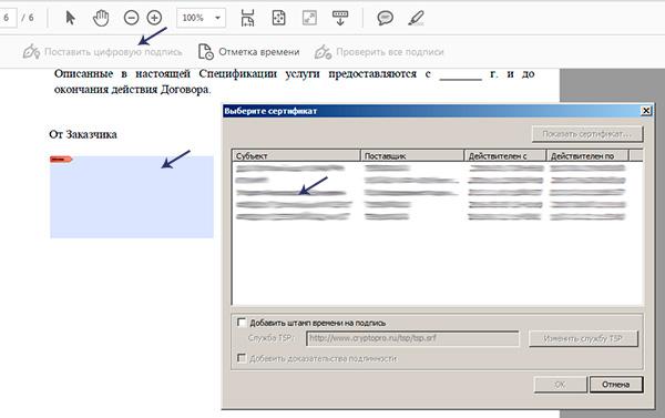 Подписать документ ПДФ с ЭЦП
