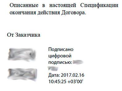 ЭЦП на документе ПДФ