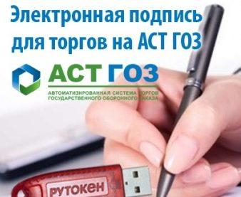 ЭЦП для АСТ ГОЗ