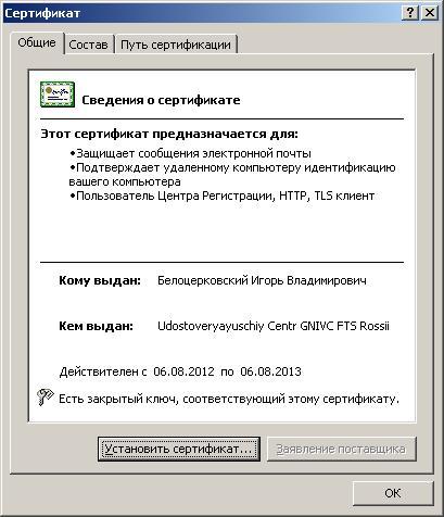 Установка Сертификата в контейнер