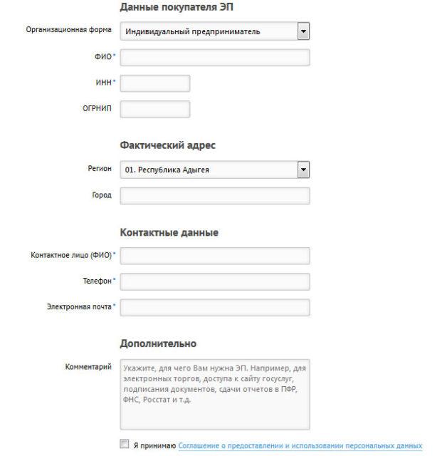Форма заявления для ИП